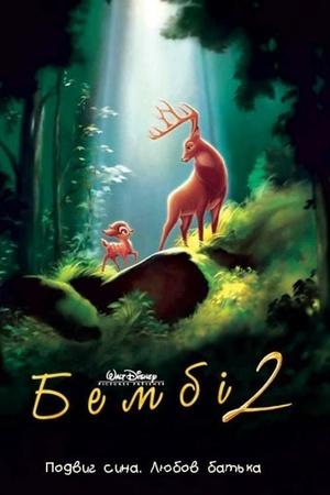 Бембi 2