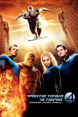 Фантастична четвірка : Вторгнення Срібного Серфера
