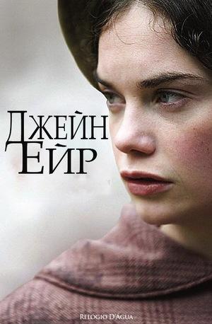 Джейн Ейр