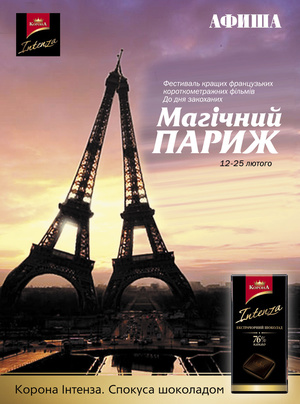 Магічний Париж