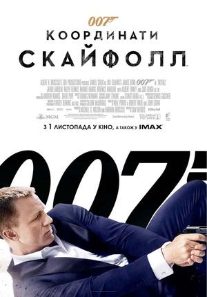 007: Координати «Скайфолл»