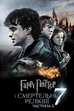 Гаррі Поттер та Дари Смерті. Частина 2