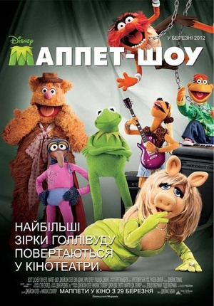 Маппет-шоу