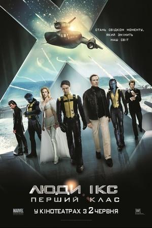 Люди Ікс: Перший клас