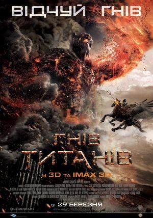 Гнів Титанів