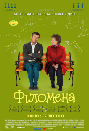 Філомена