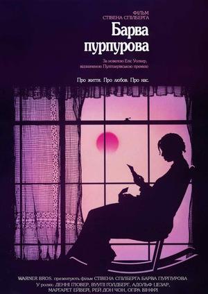Барва пурпурова