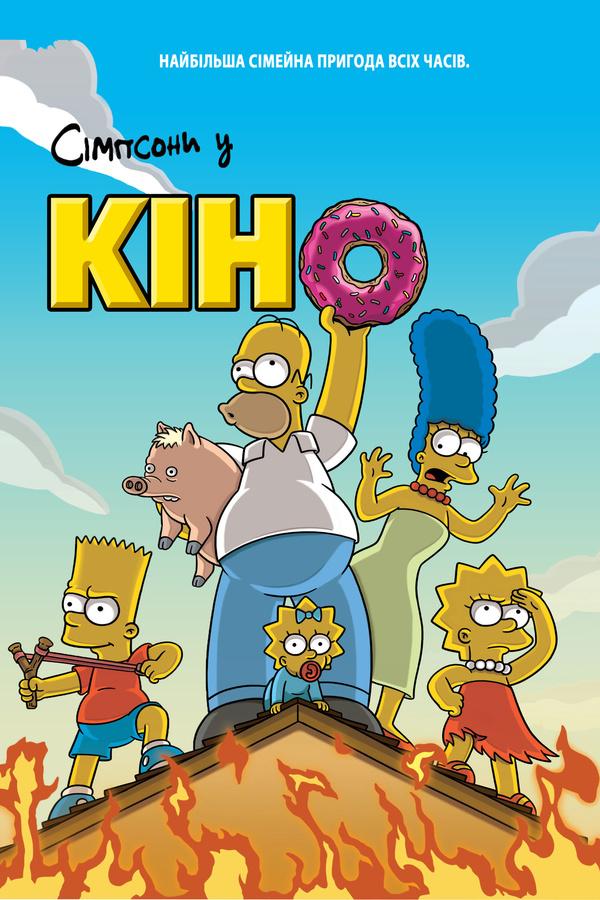 Сімпсони у кіно