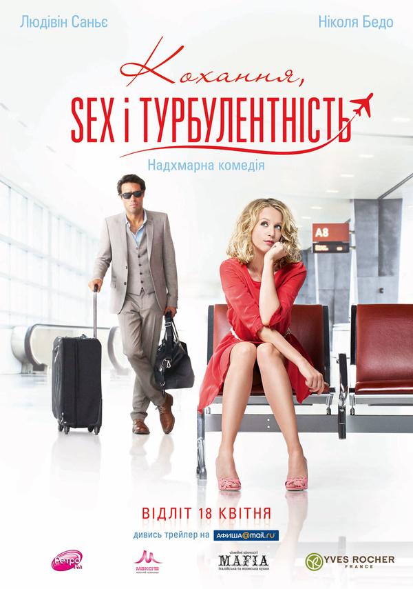 Кохання, sex i турбулентнiсть
