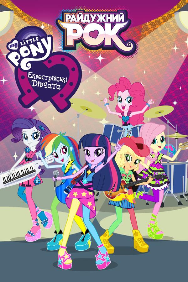 My Little Pony: Еквестрійські дівчата - Райдужний рок