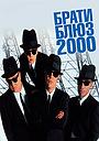 Брати блюз 2000