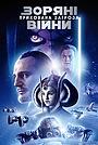 Зоряні війни: Епізод I - Прихована загроза