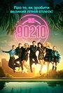 Беверлі-Гіллз, 90210