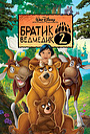 Братик ведмедик 2