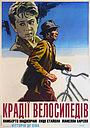 Викрадачі велосипедів