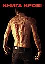 Книга крові