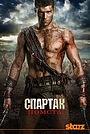 Спартак: Кров і Пісок