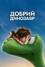 Добрий динозавр