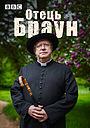 Отець Браун