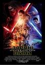 Зоряні війни: Пробудження сили