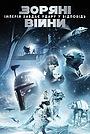 Зоряні війни: Епізод V – Імперія завдає удару у відповідь